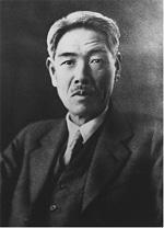 小柳美三初代教授